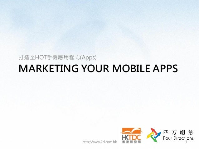 MARKETING YOUR MOBILE APPS打造至HOT手機應用程式(Apps)http://www.4d.com.hk 1