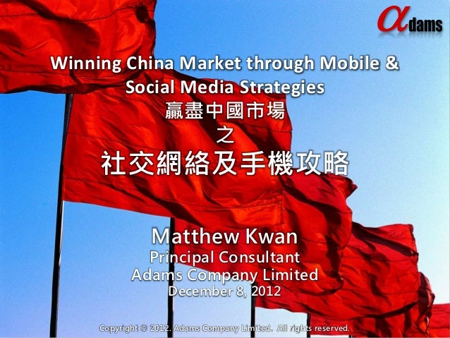 Winning China Market through Mobile &        Social Media Strategies            贏盡中國市場                  之     社交網絡及手機攻略   ...