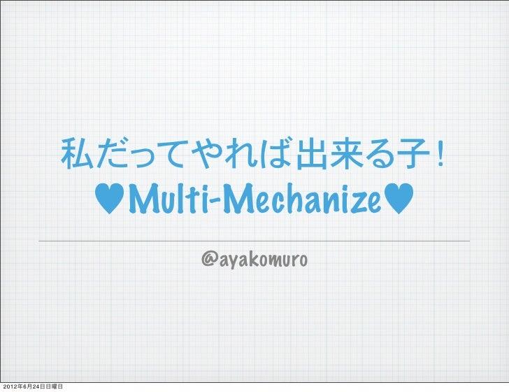 私だってやれば出来る子!             ♥Multi-Mechanize♥                  @ayakomuro2012年6月24日日曜日