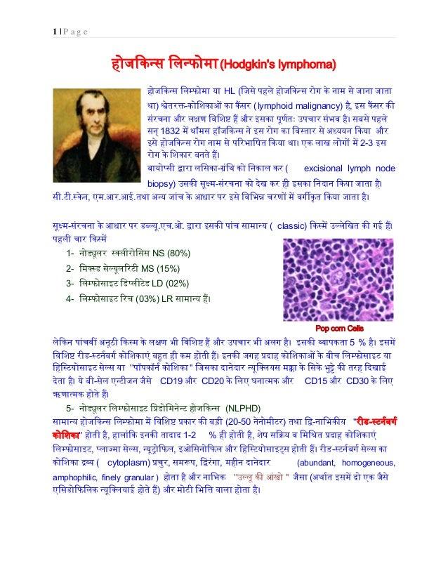 1 | P a g e होज�कन्स िलन्फोम(Hodgkin's lymphoma) होज�कन्स िलम्फोमा यHL (िजसे पहले होज�कन्स रोग के नाम से जाना जाता था) �ेत...
