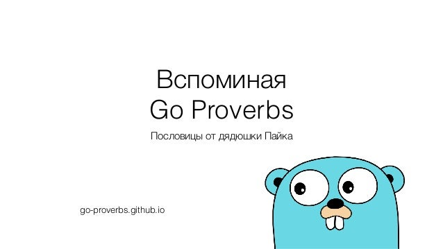 Вспоминая  Go Proverbs Пословицы от дядюшки Пайка go-proverbs.github.io