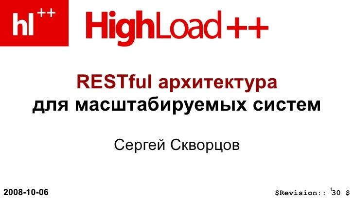 RESTful архитектура для масштабируемых систем Сергей Скворцов $Revision::   30   $ 2008-10-06