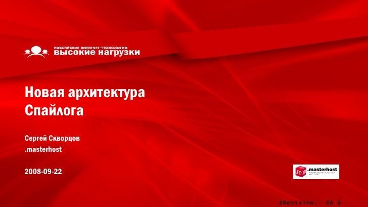 Новая архитектура Спайлога  Сергей Скворцов .masterhost 2008-09-22 $Revision::  56  $