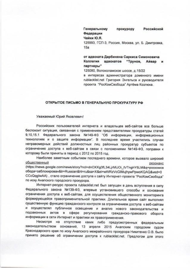 жалоба в прокуратуру Москва