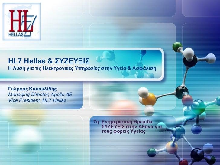 HL7 Hellas &  ΣΥΖΕΥΞΙΣ Η Λύση για τις Ηλεκτρονικές Υπηρεσίες στην Υγεία & Ασφάλιση