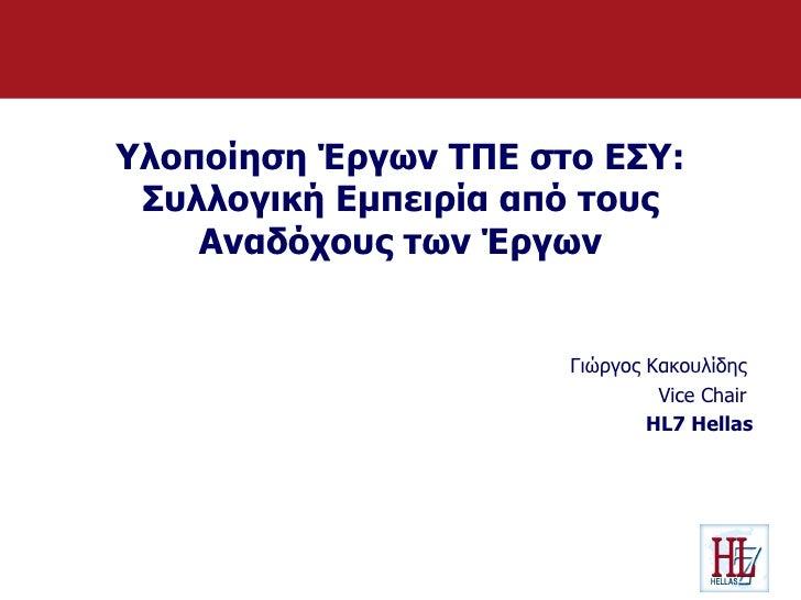 Υλοποίηση Έργων ΤΠΕ στο ΕΣΥ: Συλλογική Εμπειρία από τους    Αναδόχους των Έργων                      Γιώργος Κακουλίδης   ...