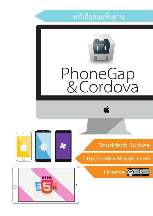 PhoneGap Cordova& หนังสือสอนพื้นฐาน http://aorjoa.blogspot.com Bhuridech Sudsee License