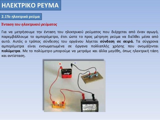10. ΗΛΕΚΤΡΙΚO ΡΕΥΜΑ 2.1Το ηλεκτρικό ... 45b2e91c648
