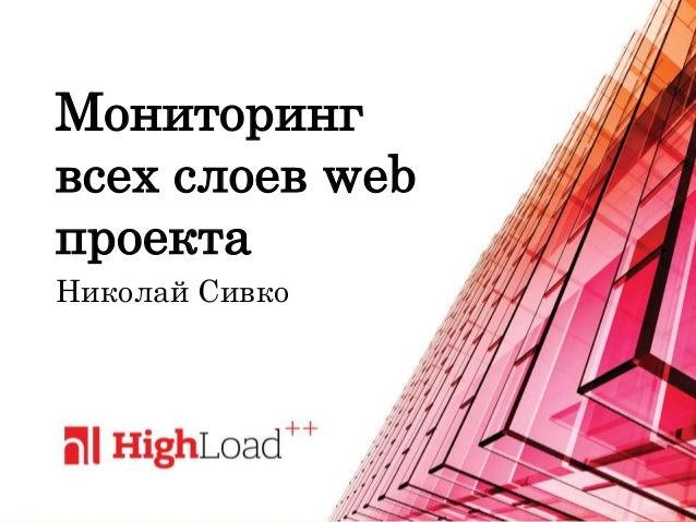 Мониторинг всех слоев web проекта Николай Сивко