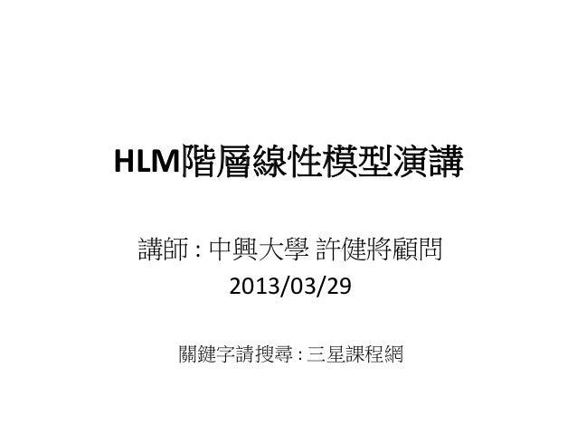 HLM階層線性模型演講講師 : 中興大學 許健將顧問2013/03/29關鍵字請搜尋 : 三星課程網