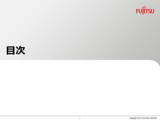 Copyright 2017 FUJITSU LIMITED 目次 1