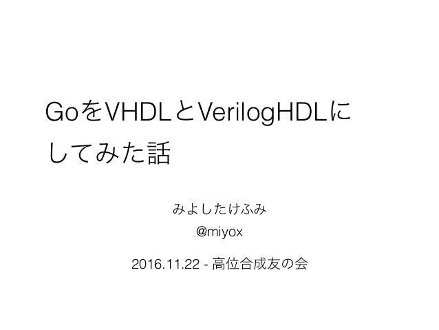Go VHDL VerilogHDL @miyox 2016.11.22 -