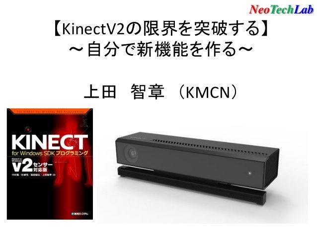 【KinectV2の限界を突破する】 ~自分で新機能を作る~ 上田 智章 (KMCN) NeoTechLab