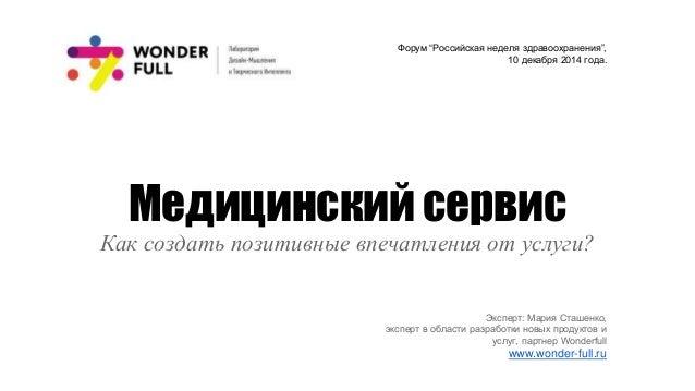 """Форум """"Российская неделя здравоохранения"""",  10 декабря 2014 года.  Медицинский сервис  Как создать позитивные впечатления ..."""