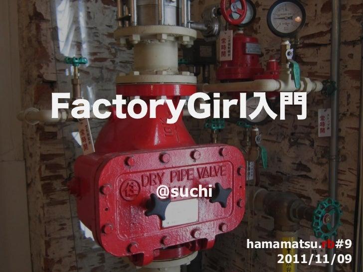 FactoryGirl入門     @suchi              hamamatsu.rb#9                  2011/11/09