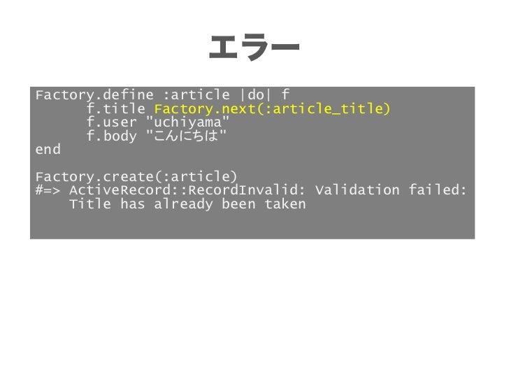 コメント付ArticleFactory.define :article_with_comment,               :class => Article do |f|  f.title { Factory.next(:article_...