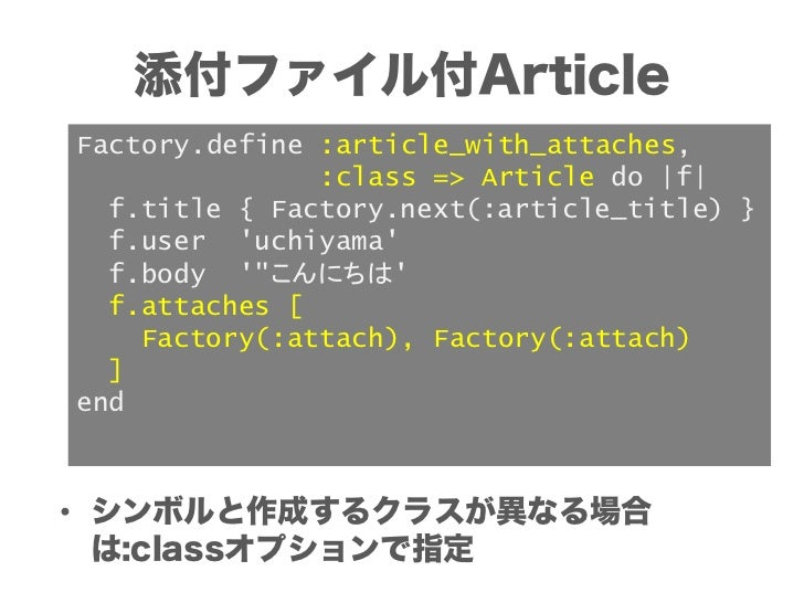 after_createを使うFactory.define :article_with_comments,                     :class => Article do |f|  f.title     { Factory....
