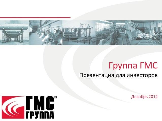 Группа ГМСПрезентация для инвесторов                 Декабрь 2012
