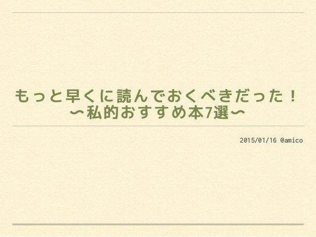 もっと早くに読んでおくべきだった! 〜私的おすすめ本7選〜 2015/01/16 @amico