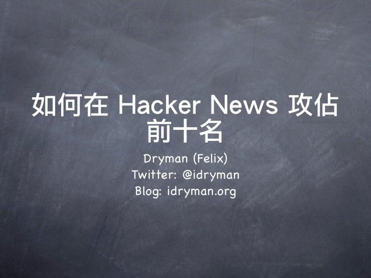 如何在 Hacker News 攻佔      前十名       Dryman (Felix)     Twitter: @idryman      Blog: idryman.org