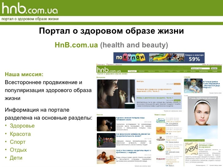 Портал о здоровом образе жизни HnB.com.ua  (health and beauty) <ul><li>Наша миссия:   </li></ul><ul><li>Всестороннее продв...