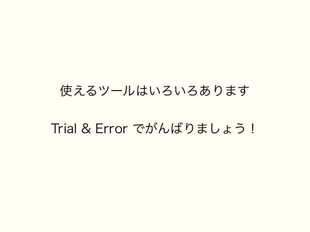 使えるツールはいろいろあります Trial & Error でがんばりましょう!