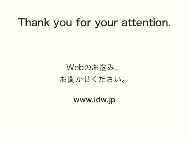Thank you for your attention. Webのお悩み、 お聞かせください。 www.idw.jp