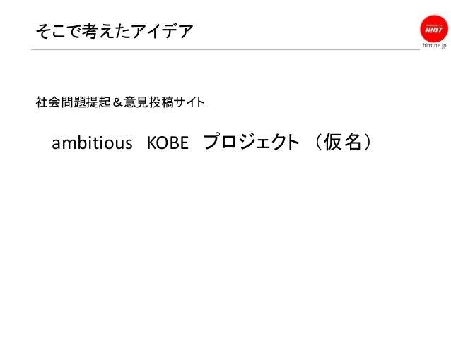 hint.ne.jp そこで考えたアイデア 社会問題提起&意見投稿サイト ambitious KOBE プロジェクト (仮名)