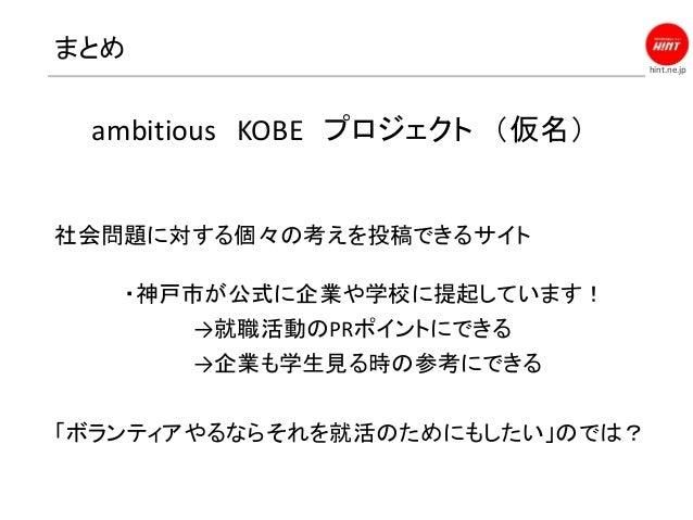 hint.ne.jp まとめ 社会問題に対する個々の考えを投稿できるサイト ・神戸市が公式に企業や学校に提起しています! →就職活動のPRポイントにできる →企業も学生見る時の参考にできる 「ボランティアやるならそれを就活のためにもしたい」ので...