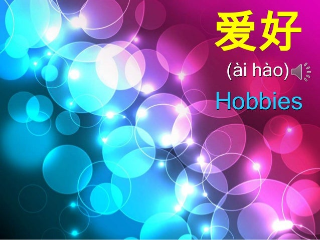 爱好 (ài hào) Hobbies