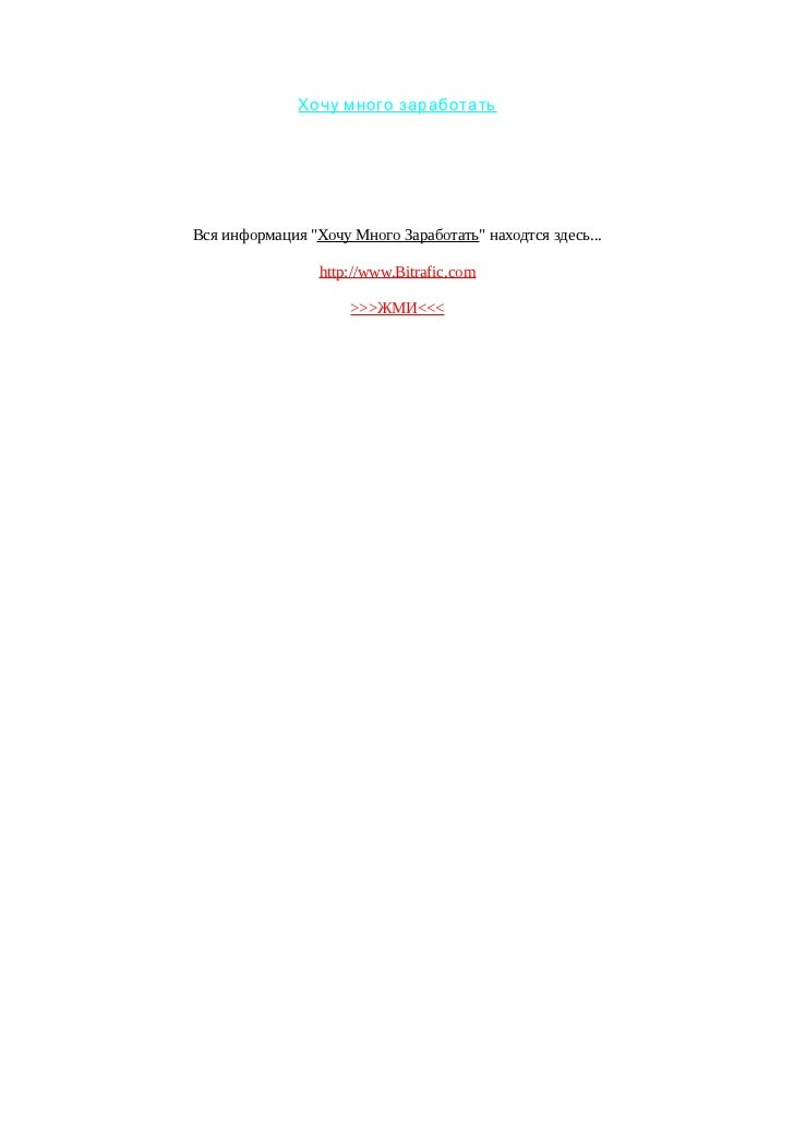 Заработать онлайн знаменск гапон харьков
