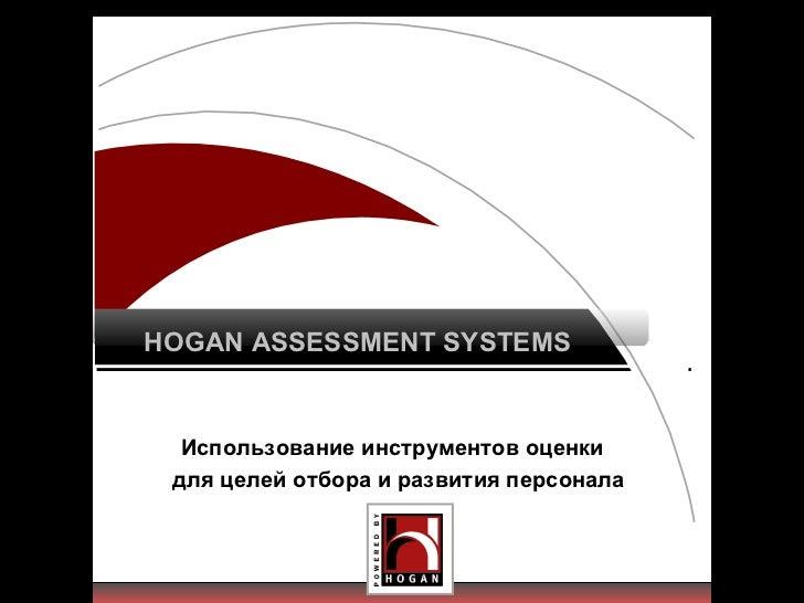 HOGAN ASSESSMENT SYSTEMS Использование инструментов оценки  для целей отбора и развития персонала
