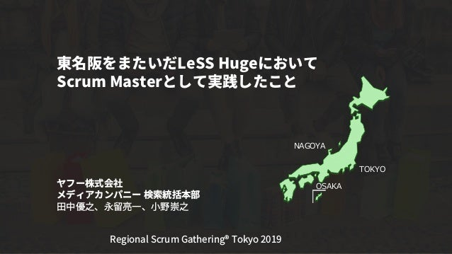 Introduction OSAKA NAGOYA TOKYO 0
