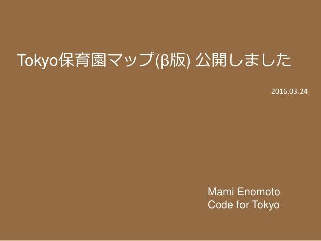 Tokyo保育園マップ(β版) 公開しました Mami Enomoto Code for Tokyo 2016.03.24