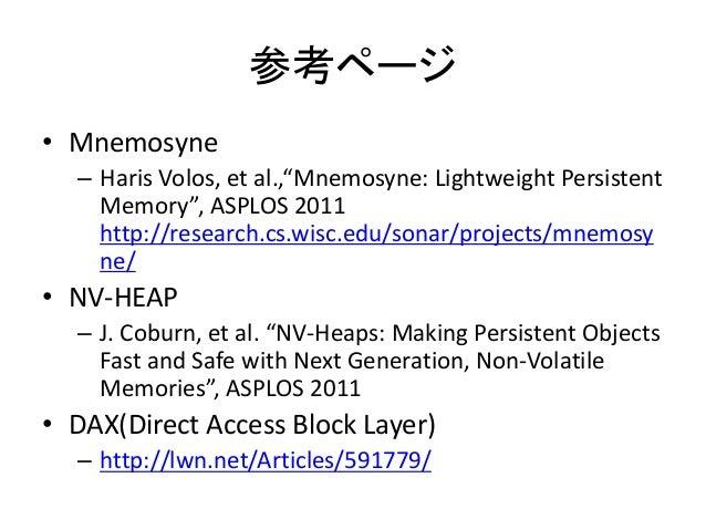 """参考ページ • Mnemosyne – Haris Volos, et al.,""""Mnemosyne: Lightweight Persistent Memory"""", ASPLOS 2011 http://research.cs.wisc.ed..."""