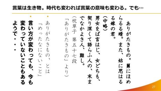 枕草子 ありがたき もの 現代 語 訳