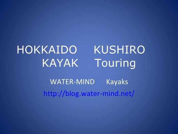 HOKKAIDO   KUSHIRO   KAYAK   Touring WATER-MIND   Kayaks http://blog.water-mind.net/