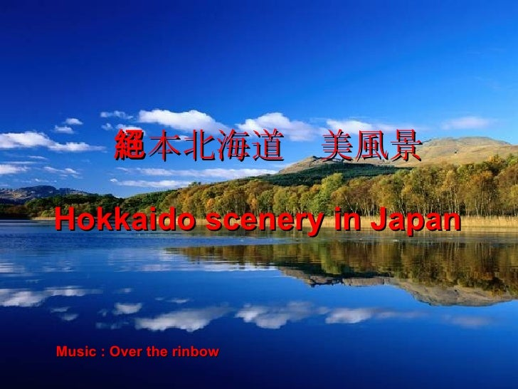日本北海道絕美風景 Hokkaido scenery in Japan Music : Over the rinbow
