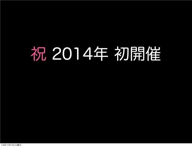 祝 2014年 初開催  14年11月1日土曜日