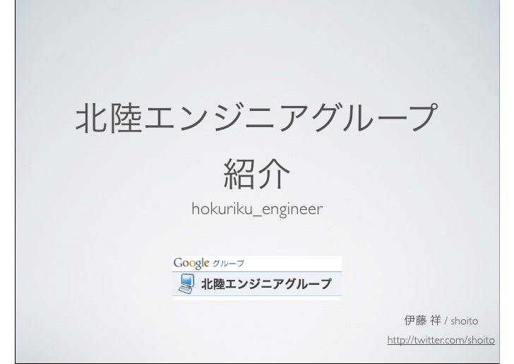 hokuriku_engineer                                      / shoito                     http://twitter.com/shoito
