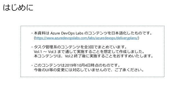 はじめに ・本資料は Azure DevOps Labs のコンテンツを日本語化したものです。 (https://www.azuredevopslabs.com/labs/azuredevops/deliveryplans/) ・タスク管理系の...