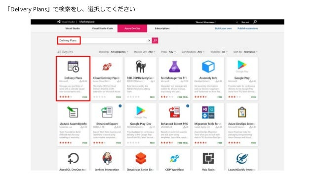 「Delivery Plans」で検索をし、選択してください