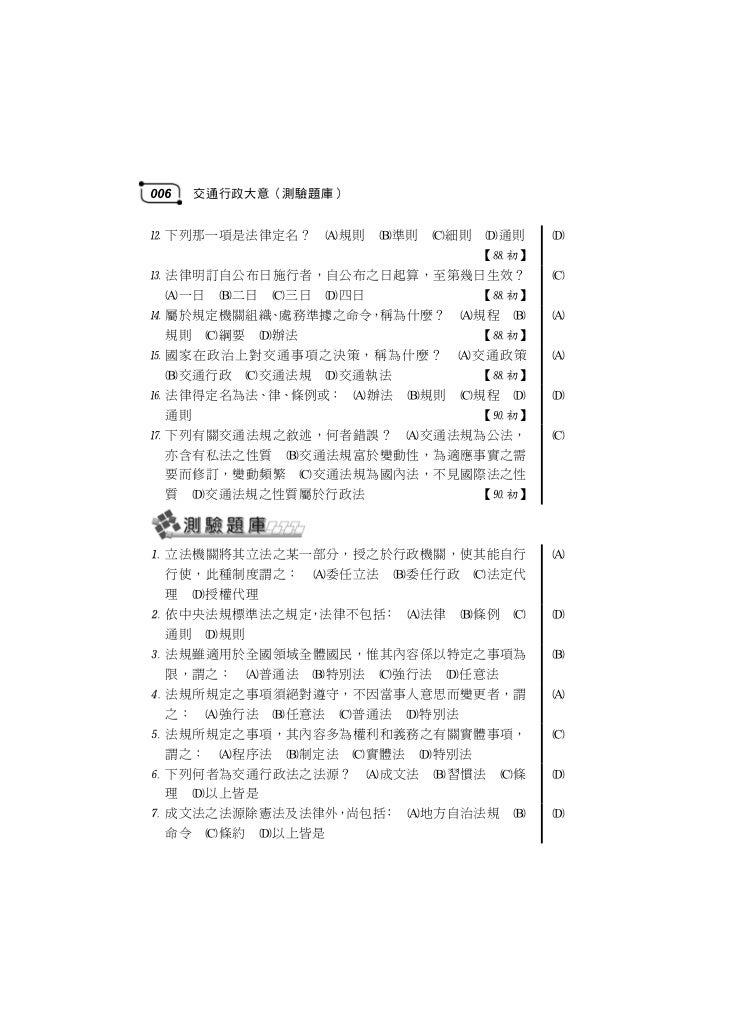 交通行政大意(測驗題庫)Hold住高分1500題 2013初等.五等學儒