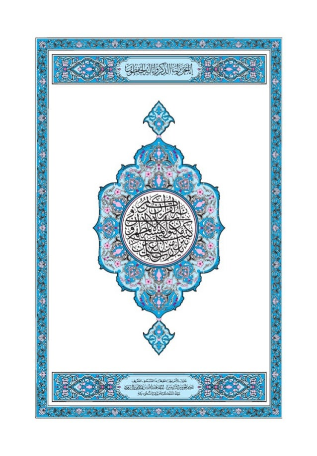 Holly qur'an