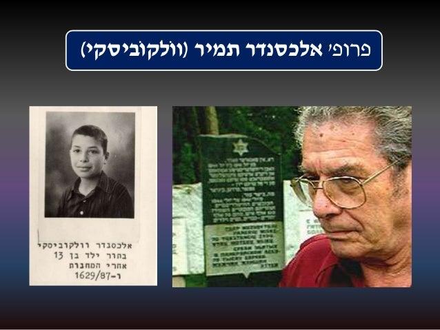 רצח יהודי רומניה עם דגש על טרנסניטריה Slide 2