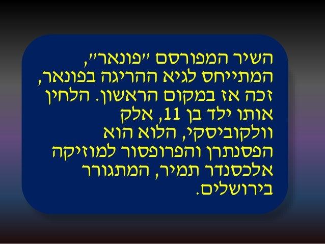 רצח יהודי רומניה עם דגש על טרנסניטריה Slide 3