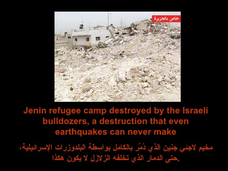 Jenin refugee camp destroyed by the Israeli bulldozers, a destruction that even earthquakes can never make مخيم لاجئي جنين...