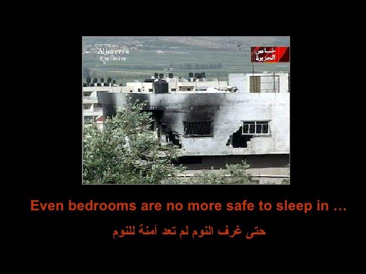 Even bedrooms are no more safe to sleep in … حتى غرف النوم لم تعد آمنة للنوم
