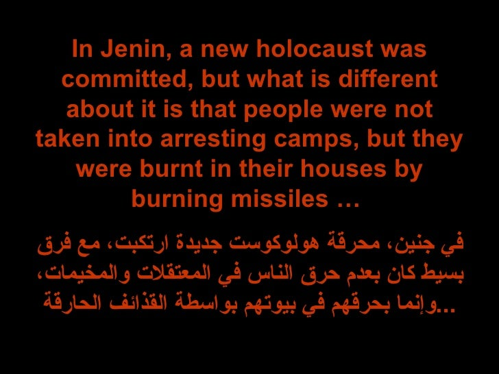 In Jenin, a new holocaust was committed, but what is different about it is that people were not taken into arresting camps...