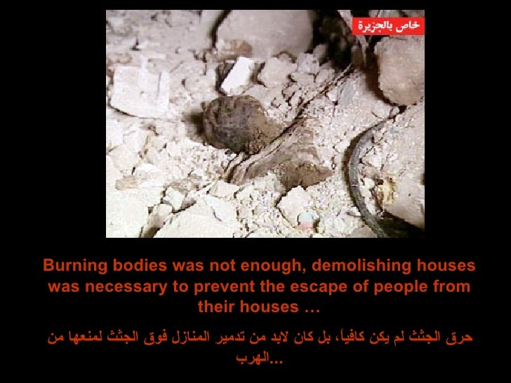Burning bodies was not enough, demolishing houses was necessary to prevent the escape of people from their houses … حرق ال...